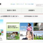 日本政策金融公庫へ不動産の融資の相談をしてきました
